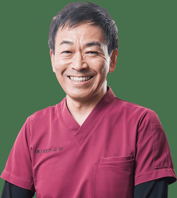 医療法人社団SED理事長 山口 和巳